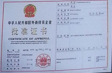 外商投资企业批准证书